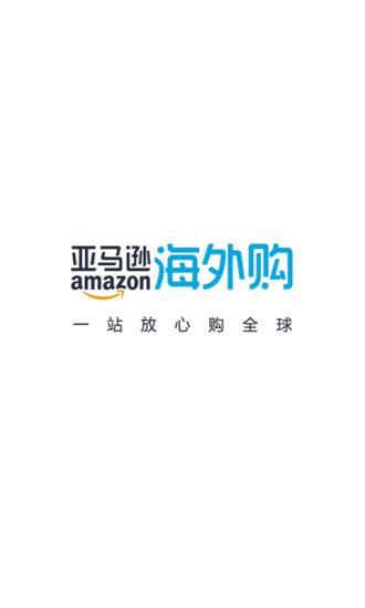 亚马逊购物 V22.5.0.600 安卓版截图6