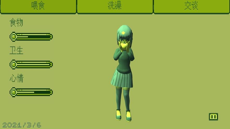 电子女孩汉化手机版 V17 安卓版截图3