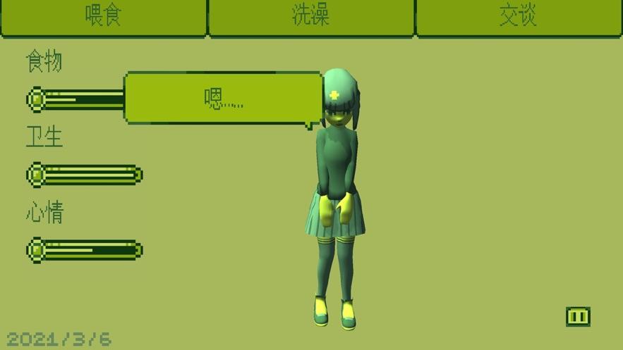 电子女孩汉化手机版 V17 安卓版截图2