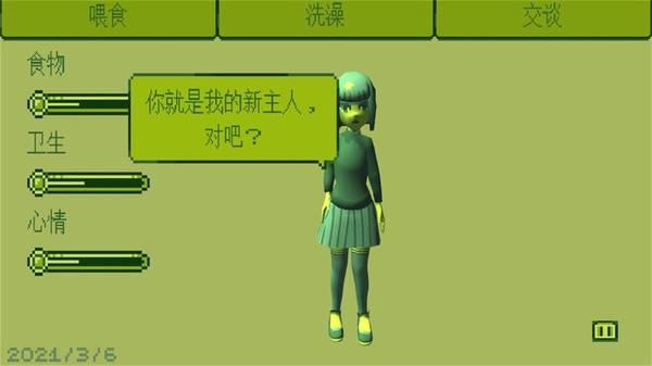 电子女孩汉化手机版 V17 安卓版截图4