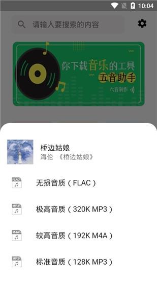 五音助手最新版 V2.7.3 安卓官方版截图1