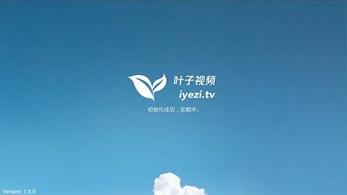 叶子tv复活版 V1.7.6 安卓版截图1