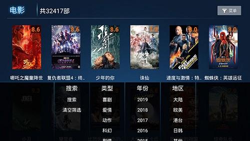 叶子tv复活版 V1.7.6 安卓版截图3