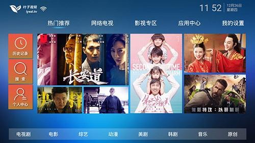 叶子tv复活版 V1.7.6 安卓版截图2