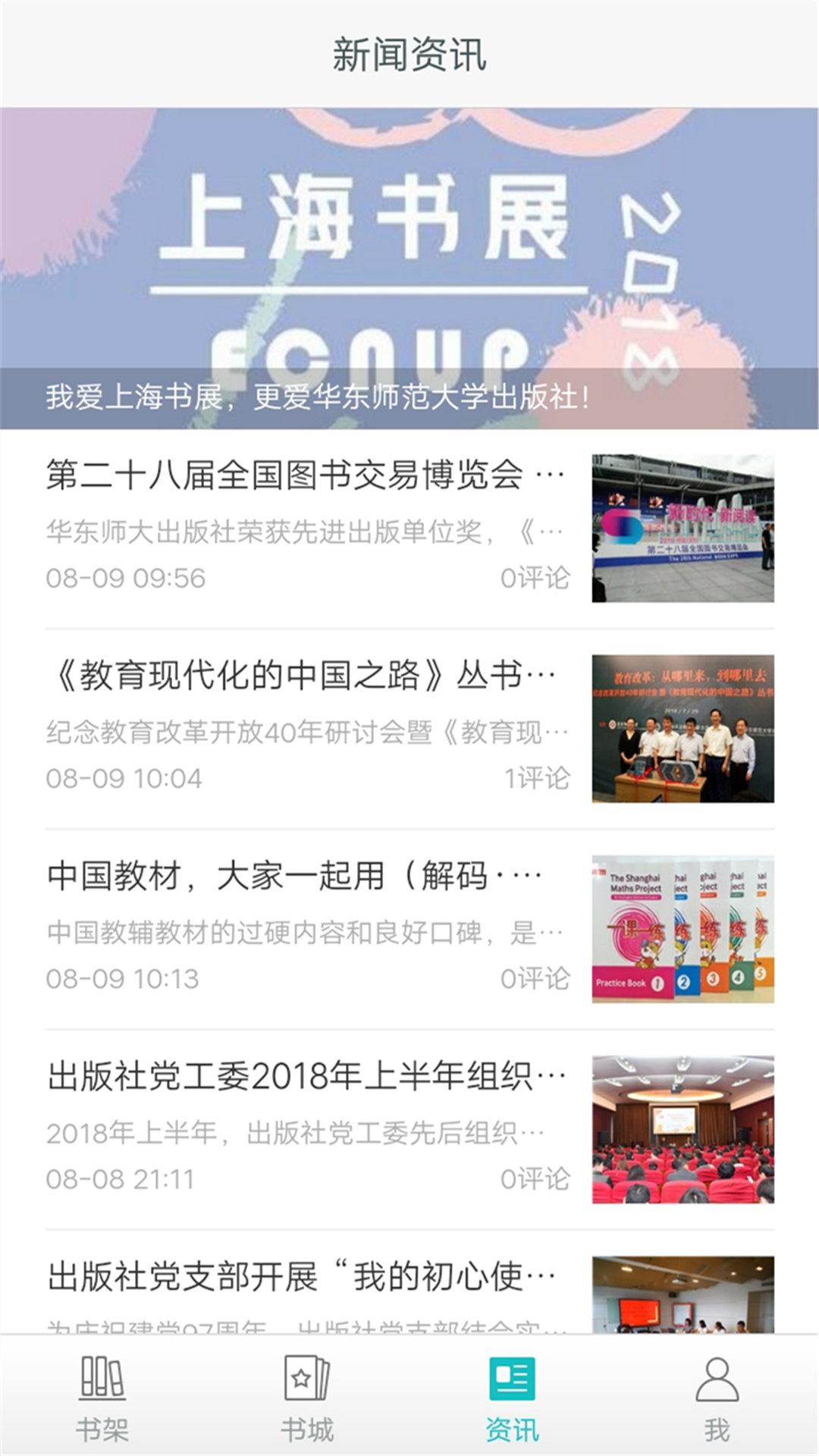 大夏悦读 V4.2 安卓版截图2