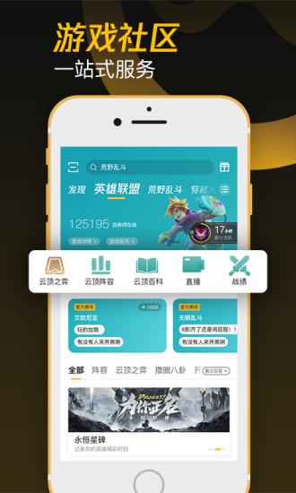 掌上WeGame V6.0.2 安卓最新版截图4
