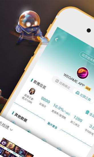 掌上WeGame V6.0.2 安卓最新版截图2
