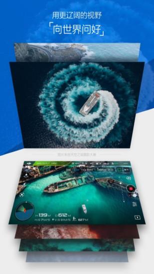 DJI GO 4APP V4.3.42 安卓版截图4