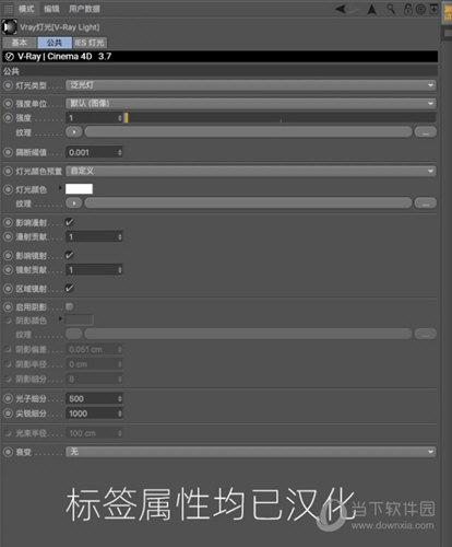 VRay3.7汉化补丁