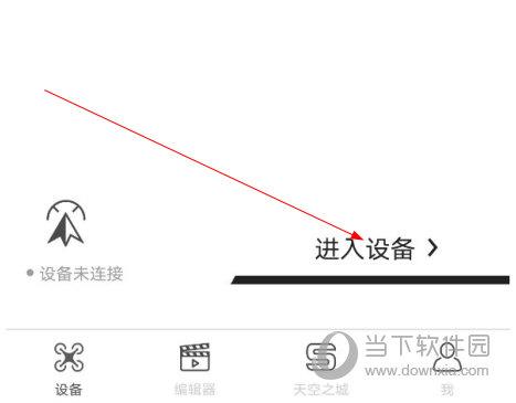 DJIGO4官方软件下载
