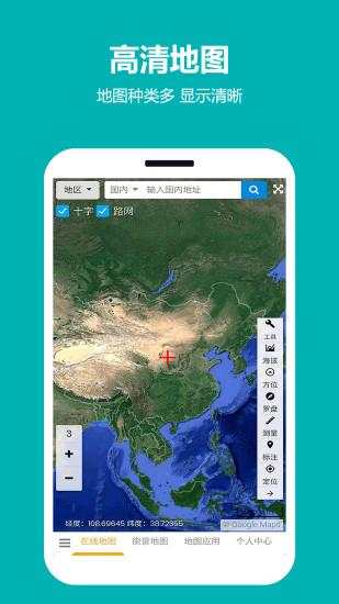 一起看地图破解版 V2.7.0.1 安卓版截图1