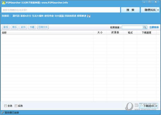 P2Psearcher3.5