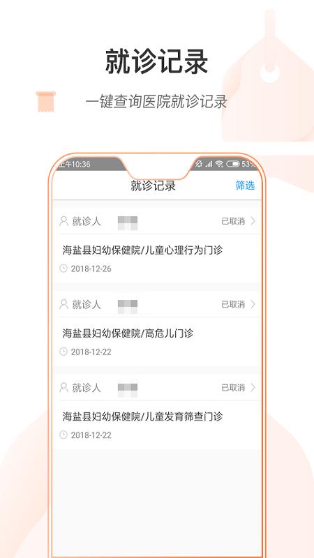 健康海盐 V1.1.2 安卓版截图2