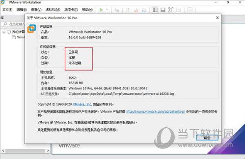 VMware16