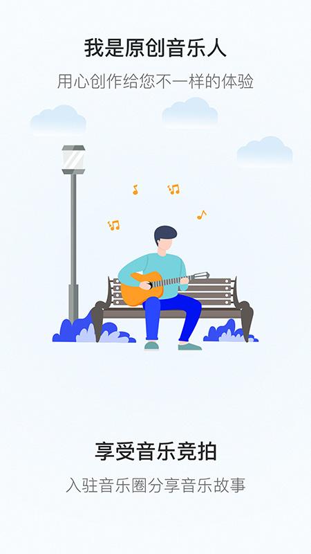 拍歌 V2.0.5 安卓版截图2