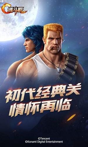 魂斗罗归来无敌修改版 V1.25.64.9801 安卓版截图1