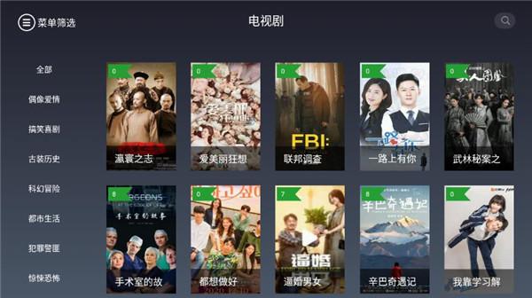 i酷影视TV电视版 V1.4.8 安卓最新版截图2