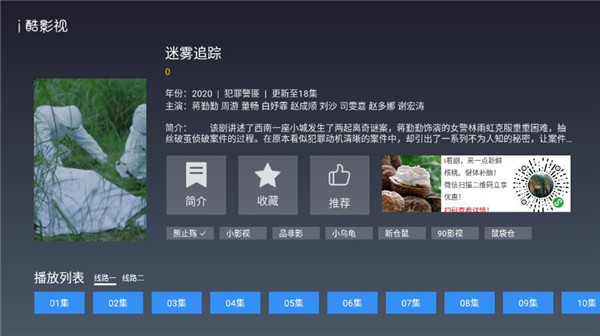 i酷影视TV电视版 V1.4.8 安卓最新版截图1