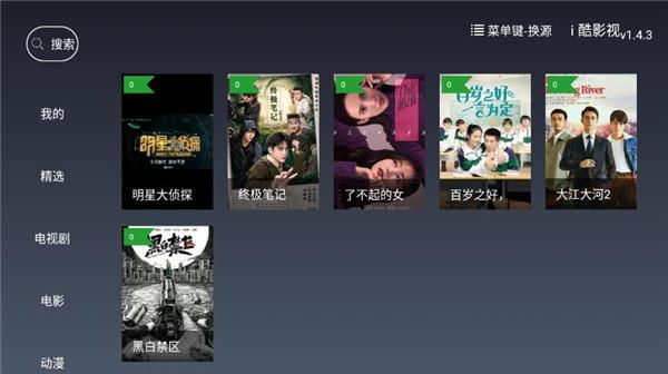 i酷影视TV电视版 V1.4.8 安卓最新版截图4