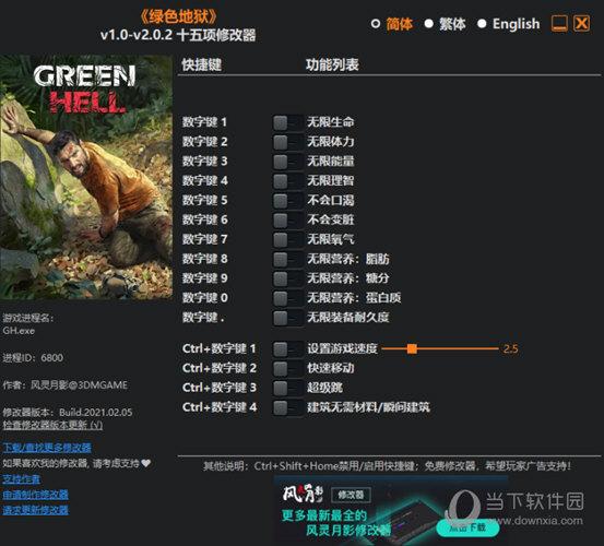 绿色地狱修改器风灵月影