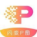 闪变P图 V1.0.0 安卓版
