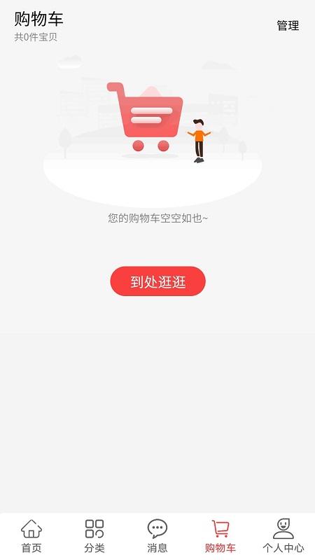 胖窝清仓 V1.0.8 安卓版截图3