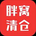 胖窝清仓 V1.0.8 安卓版