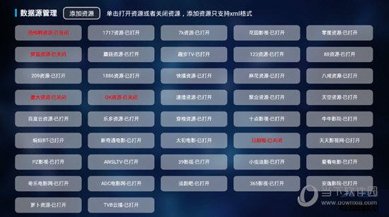 影视之家电视版 V1.3.9 安卓版截图2