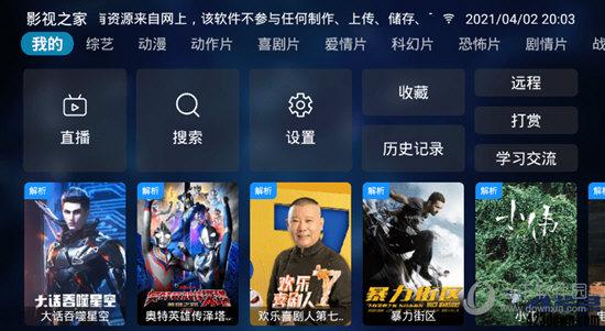 影视之家电视版 V1.3.9 安卓版截图3