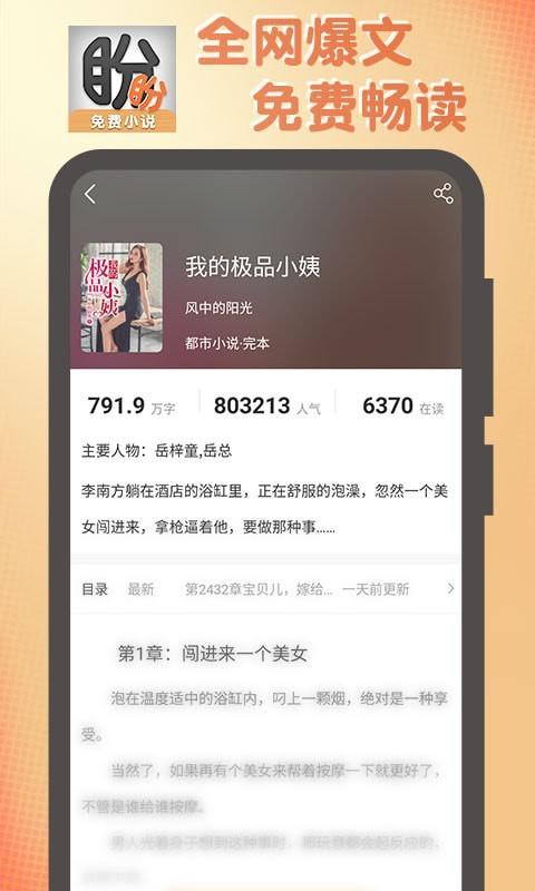 盼盼小说 V1.0.1 安卓版截图4