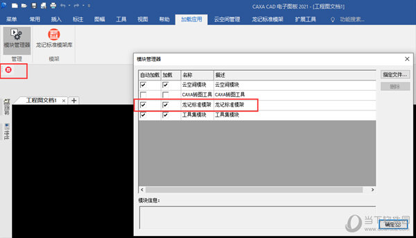 龙记标准模架库插件