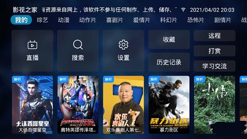 影视之家手机版 V1.3.9 安卓最新版截图1