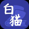 白猫小说去广告版 V1.3.3 安卓版