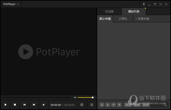 potplayer播放器