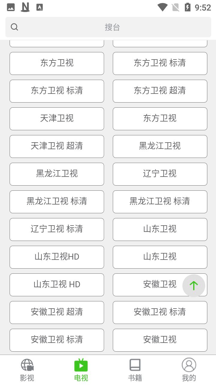 nplayer电视版 V21.02.211 安卓TV版截图3