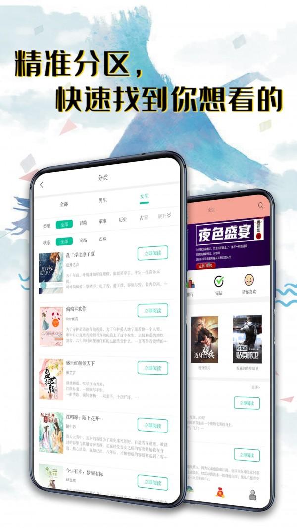 荔枝小说 V5.1.2 安卓版截图1