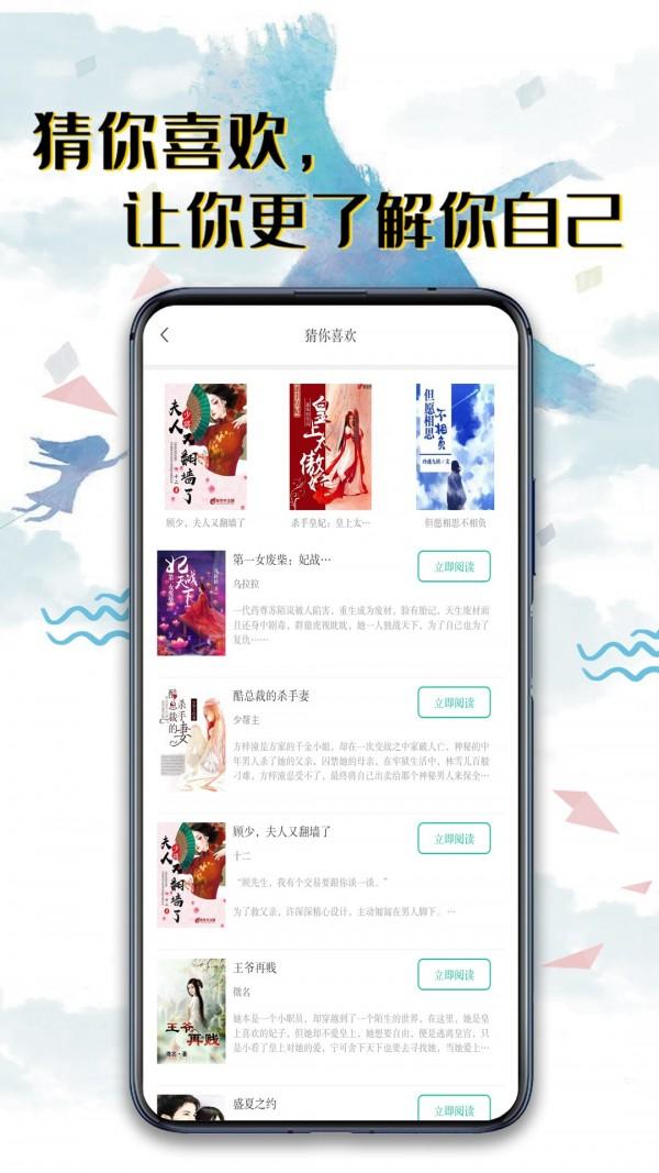 荔枝小说 V5.1.2 安卓版截图4