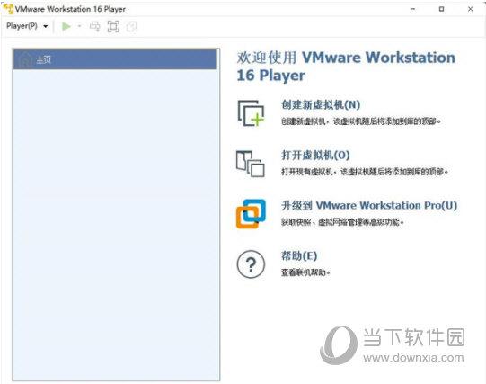 vmware player 16注册机