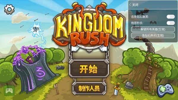 王国保卫战无限钻石版 V4.2.33 安卓版截图1