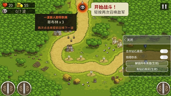 王国保卫战无限钻石版 V4.2.33 安卓版截图2