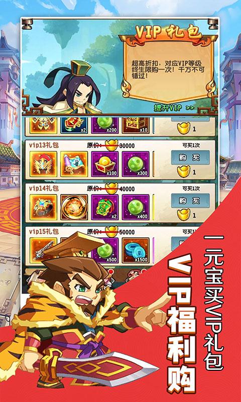 将军道BT版 V1.0 安卓版截图4
