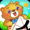 儿童游戏学汉字完整版 V2.17 安卓版