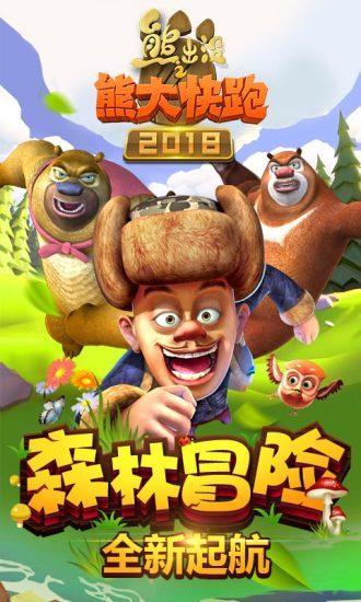 熊出没之熊大快跑无敌版 V2.7.7 安卓版截图4
