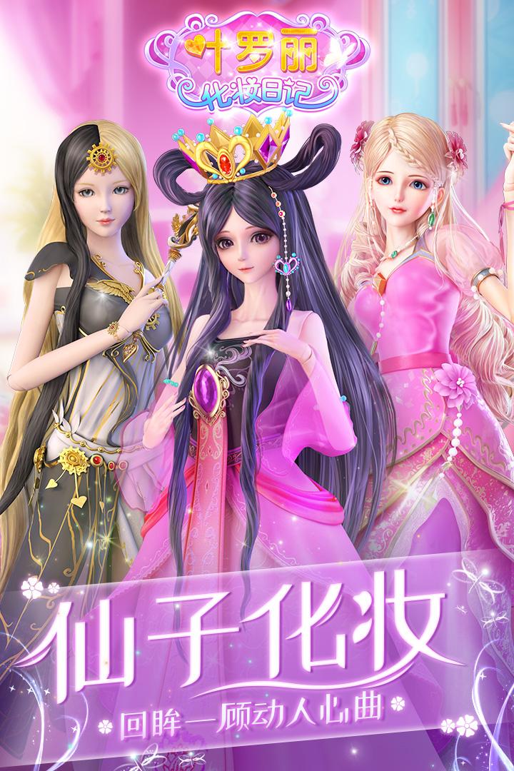 叶罗丽化妆日记游戏破解版 V1.1.5 安卓版截图1