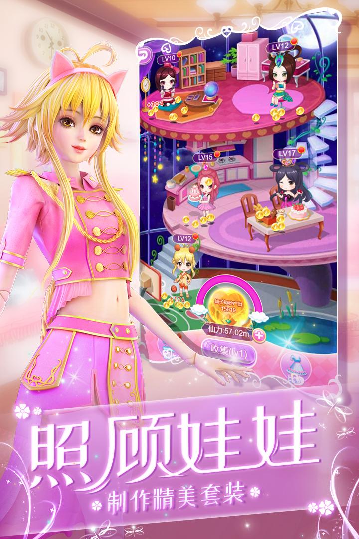 叶罗丽化妆日记游戏破解版 V1.1.5 安卓版截图4