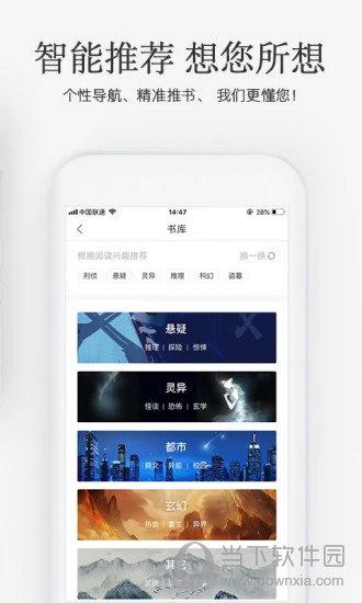 火星小说App
