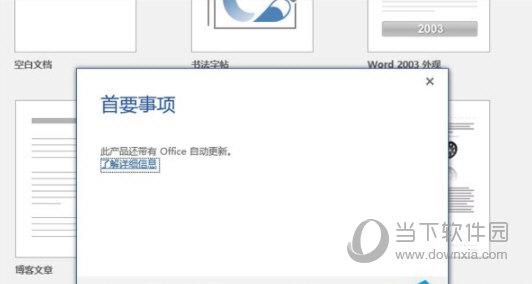 Office2016破解版下载64位