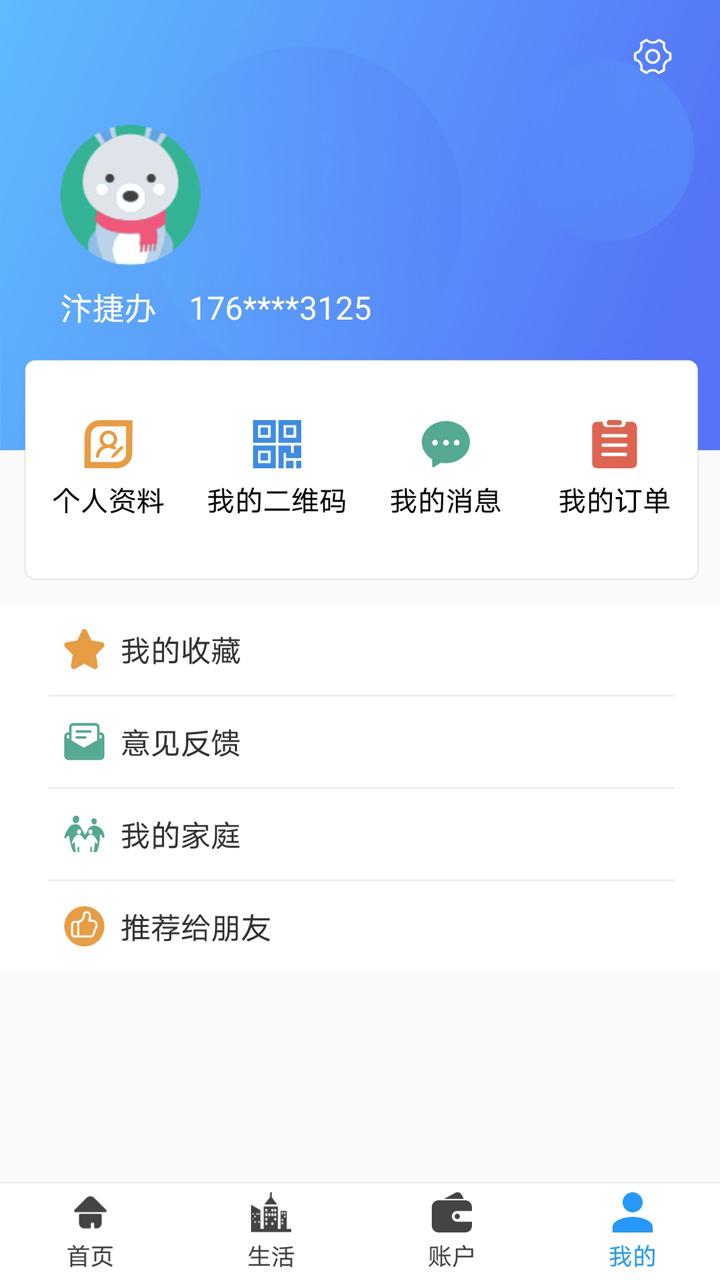 汴捷办手机版 V2.2.4 安卓版截图3