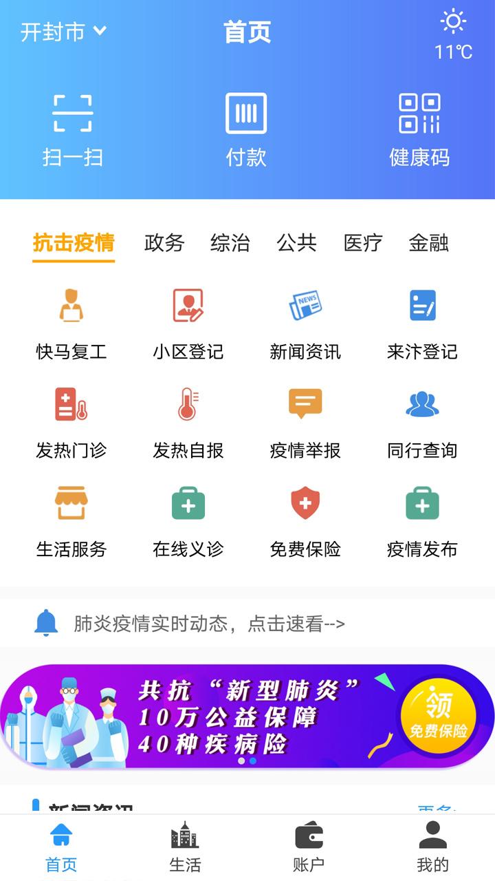 汴捷办手机版 V2.2.4 安卓版截图4