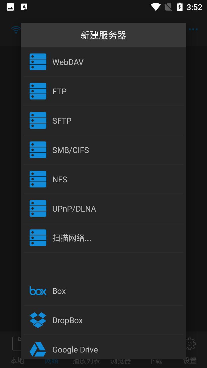 nPlayer播放器 V1.7.7.7 安卓版截图1
